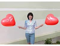 """Воздушные шарики сердца """"Я тебя люблю"""" 17""""(43 см) оптом ТМ Gemar"""