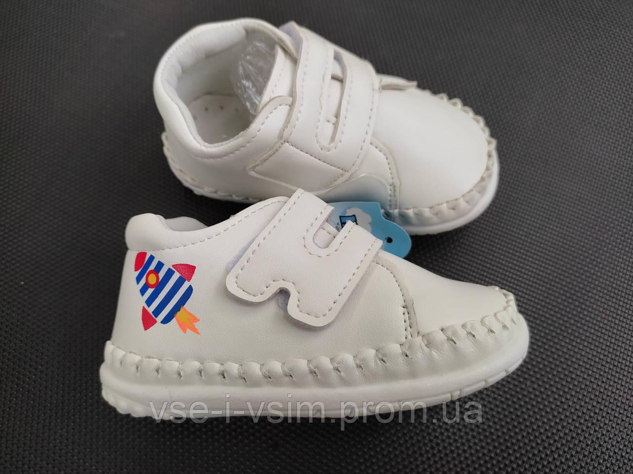 Кросівки для хлопчика 19 р устілка 12,5 см