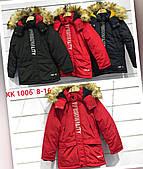 Підліткові зимові куртки для хлопчиків оптом 8--16лет