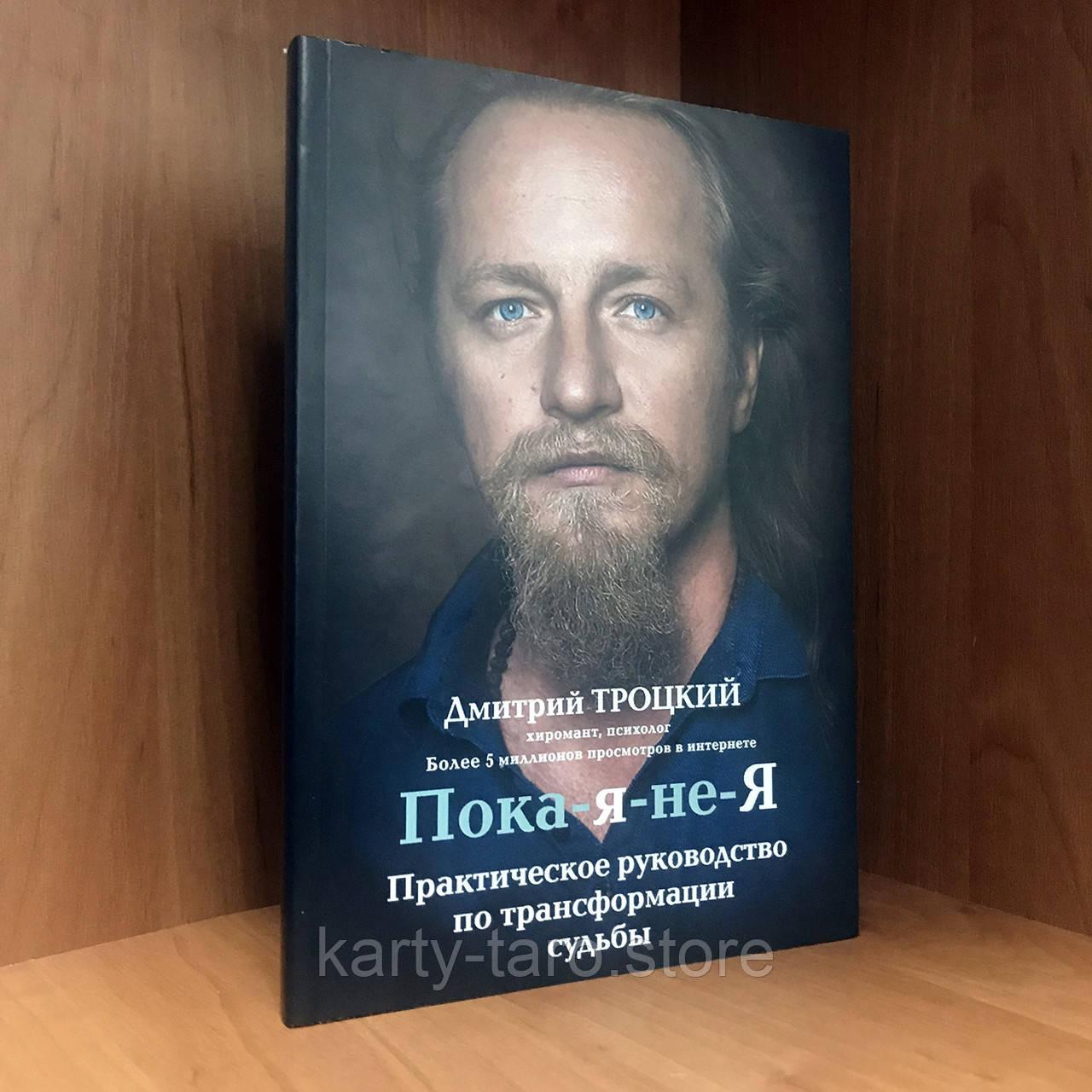 Книга Поки-я-не-Я. Практичне керівництво по трансформації долі - Д. Троцький