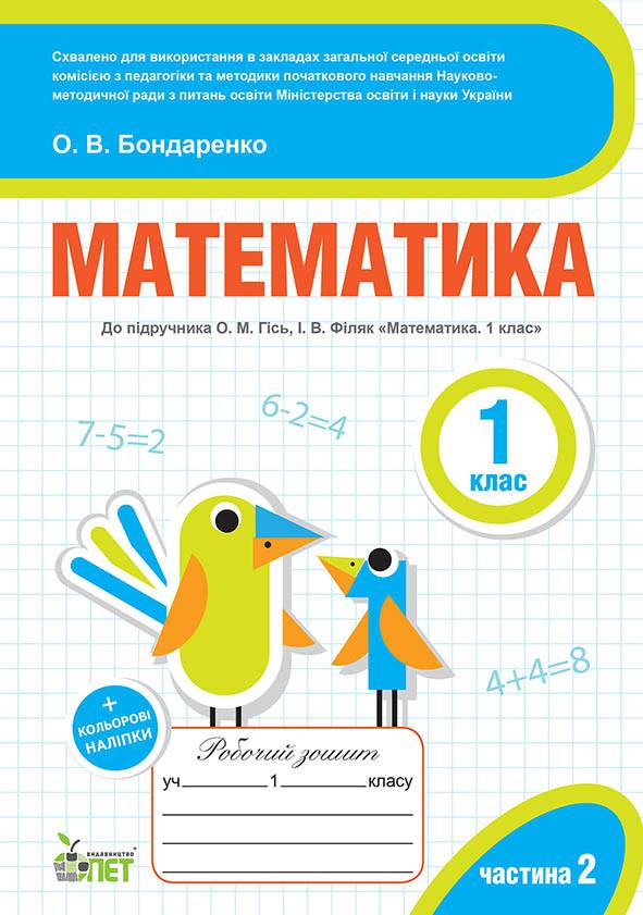 НУШ Рабочая тетрадь ПЭТ Математика 1 клас Часть 2 к учебнику Гись Филяк с наклейками