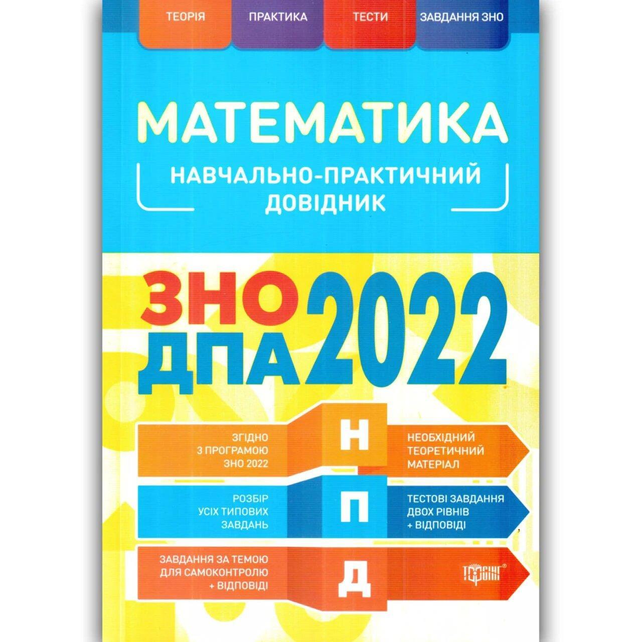 ЗНО ДПА 2022 Математика Торсинг Учебно-практический справочник Каплун