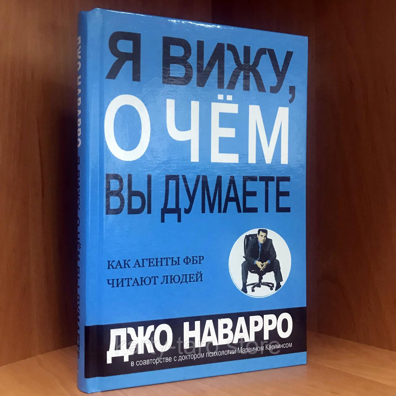 Книга Я бачу про що ви думаєте - Джо Наварро