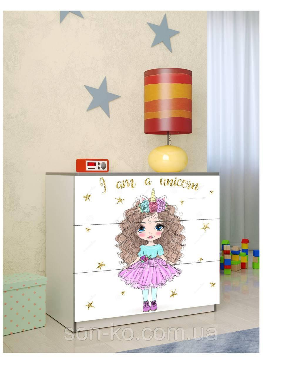Комод дитячий з малюнком Дівчинка єдиноріг. Безкоштовна доставка