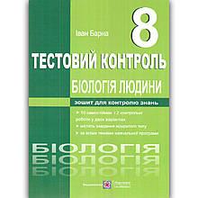 Тестовий контроль Біологія 8 клас Авт: Барна І. Вид: Підручники і Посібники