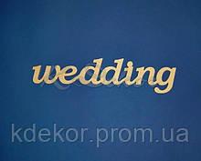 Слово wedding заготовка для декора
