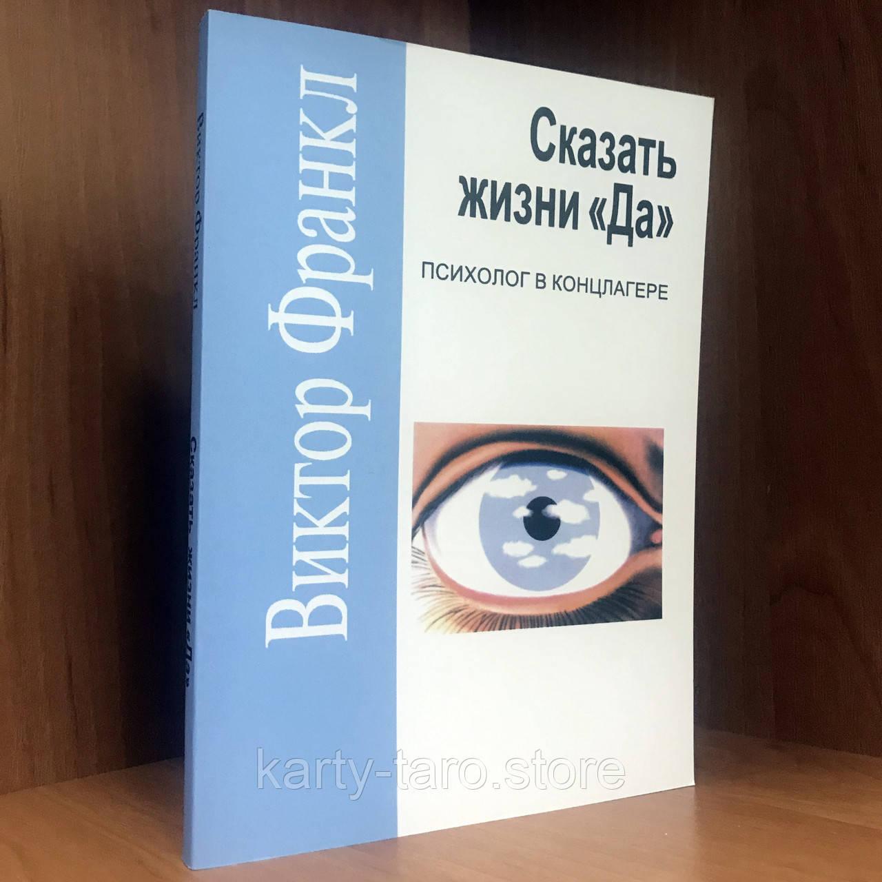 """Книга Сказати життю """"Так!"""". Психолог в концтаборі - Віктор Франкл"""