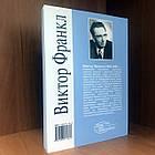 """Книга Сказати життю """"Так!"""". Психолог в концтаборі - Віктор Франкл, фото 2"""
