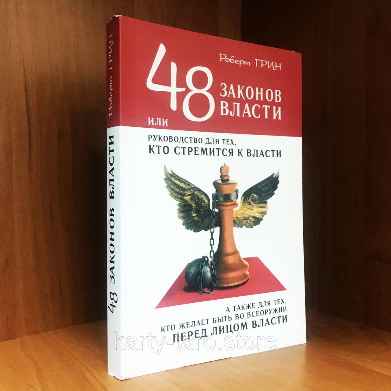 Книга 48 законов власти - Роберт Грин (Новая краткая редакция)