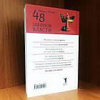 Книга 48 законів влади - Роберт Грін (Нова коротка редакція), фото 2