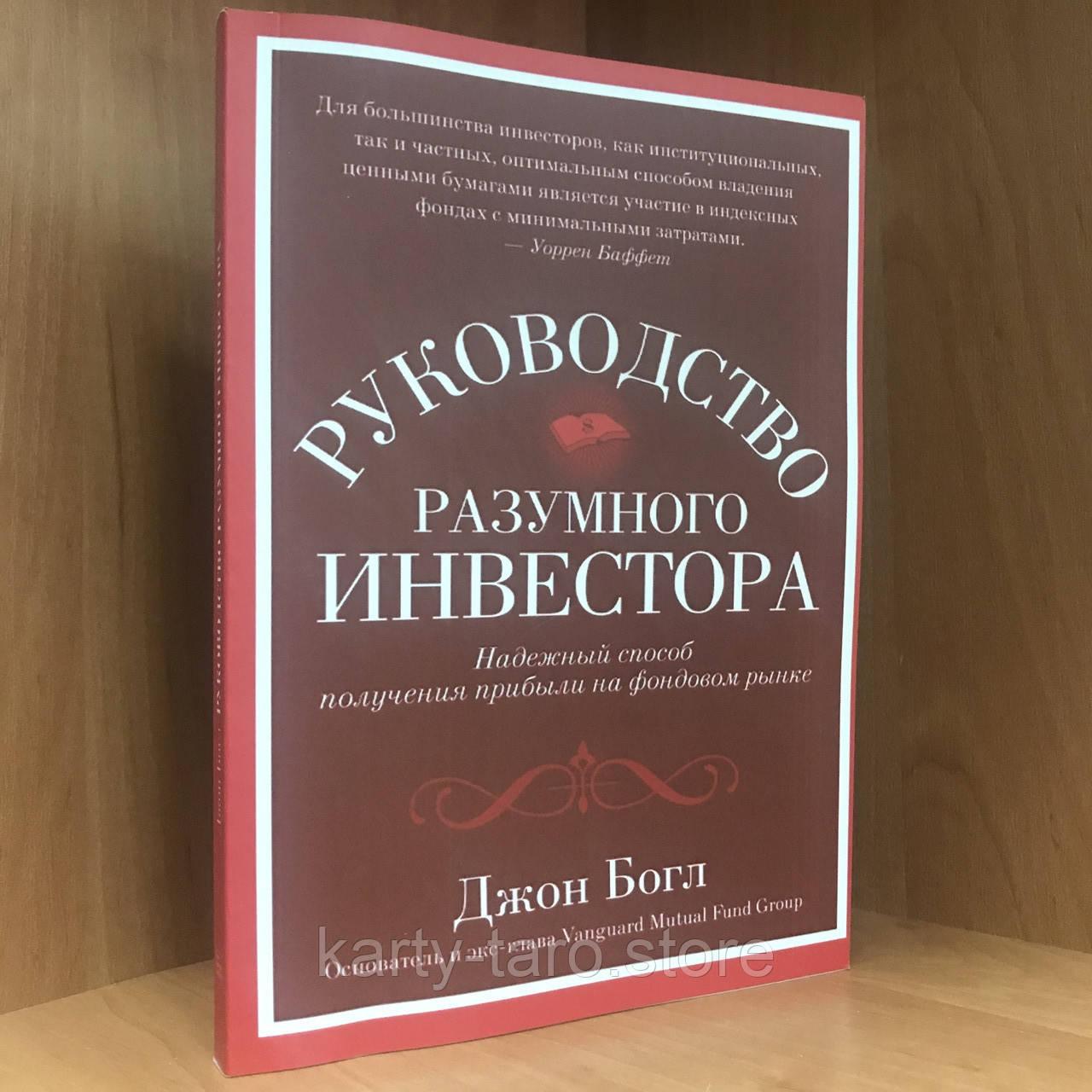 Книга Керівництво розумного інвестора. Надійний спосіб отримання прибутку на фондовому ринку - Дж.Богл
