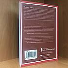 Книга Керівництво розумного інвестора. Надійний спосіб отримання прибутку на фондовому ринку - Дж.Богл, фото 2