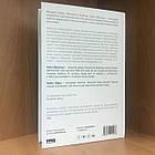Книга Менеджмент у стилі Манчестер Юнайтед. Як стати чемпіоном - Майкл Моріц, Алекс Фергюсон, фото 2
