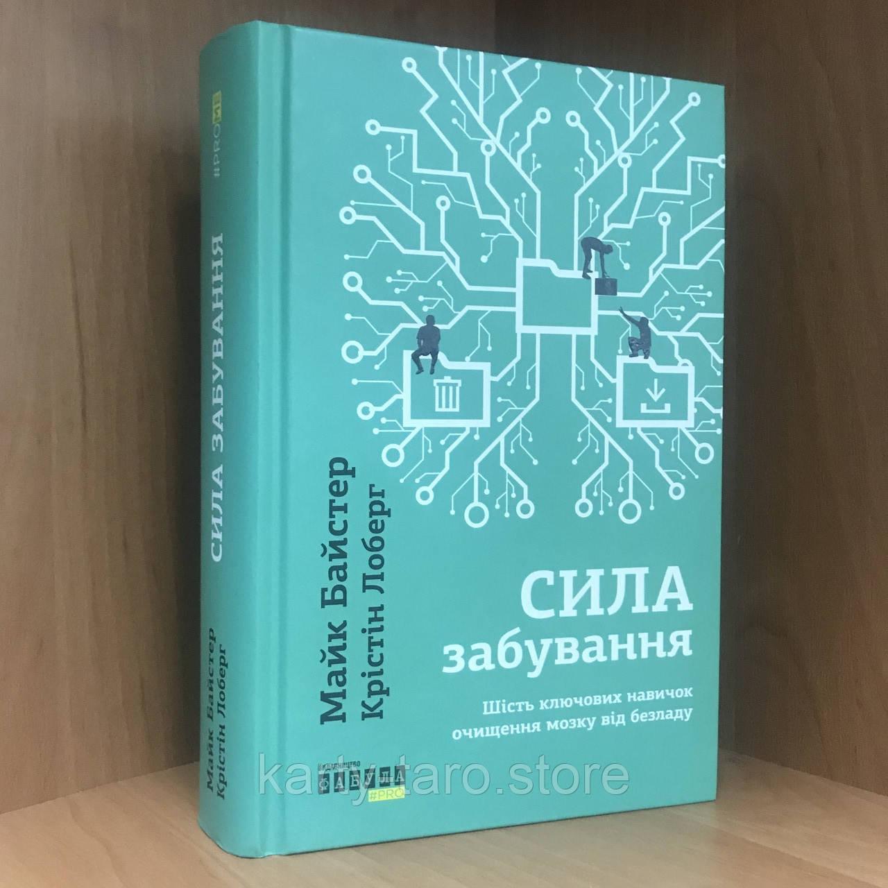Книга Сила забування - Крістін Лоберг, Майк Байстер