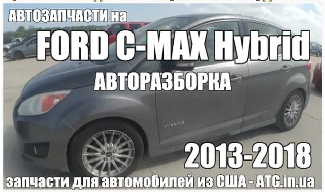 запчасти на форд си макс гибрид 2014