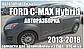 Амортизатор передний с пружиной (стойка) Ford C-Max Hybrid 13-18 оригинал б/у  AB6118045ABE, фото 3