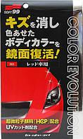 Полироль цветовосстанавливающая  SOFT99 Color Evolution Red - Для красных а/м