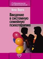 Введение в системную семейную психотерапию. Варга А.