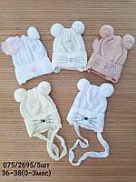 Детские шапочки на завязках 0-3 мес (36-38). Опт