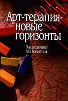 Арт-терапия - новые горизонты, Копытин А.И. (ред.)