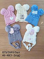 Дитячі шапочки на зав'язках 1-2 роки (46-48). Опт