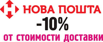 Получай скидку 10% - доставка Новой Почтой