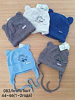 Детские шапочки на завязках 1-2 года (44-46). Опт