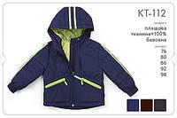 Куртка демисезонная для мальчика КТ 112 Бемби 65065caad83c7