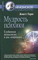 Мудрость психики. Глубинная психология в век нейронаук. Парис Ж.