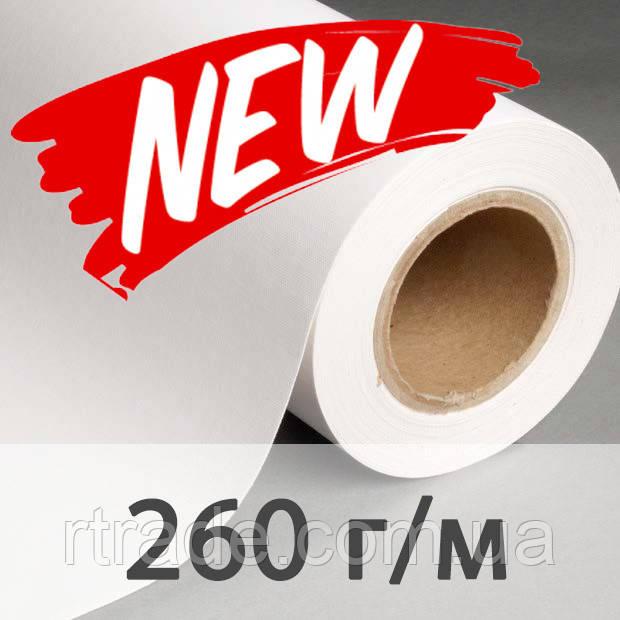 Поступили на склад холсты для пигментной и струйной печати 260 г/м
