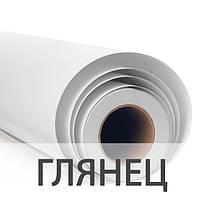 """Фотобумага глянец 240 г/м, 24"""" (ширина рулона 610 мм)"""