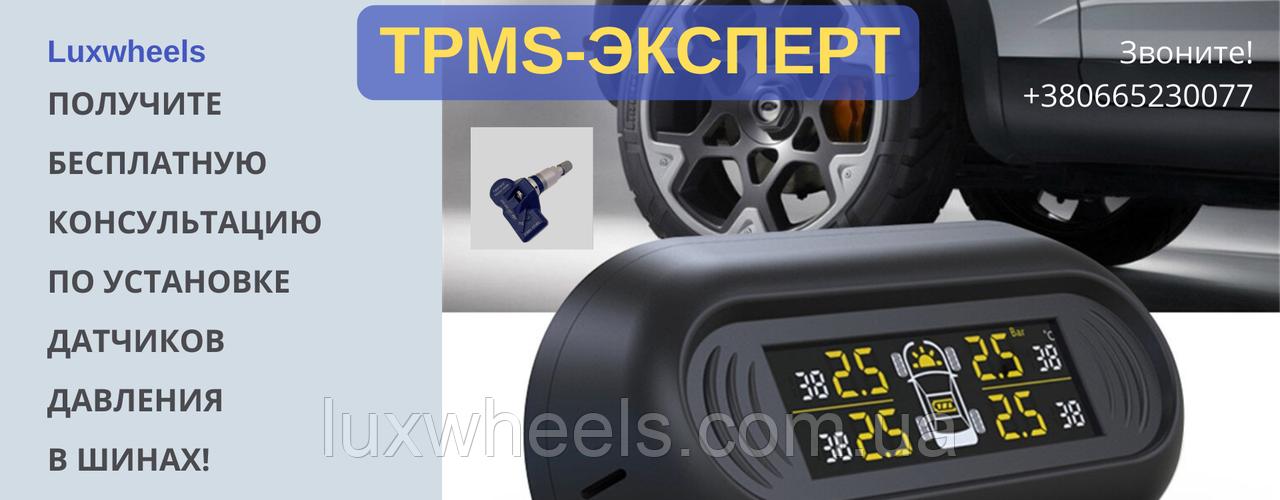 Диагностика датчиков TPMS