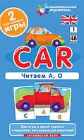 Занимательные карточки. Английский язык.Машина (Car). Читаем А, О. Level 1. Набор карточек