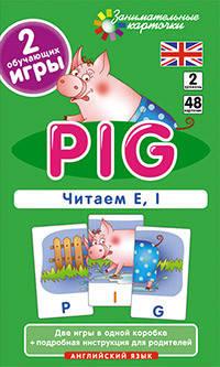 Занимательные карточки. Английский язык. Поросенок (Pig). Читаем E, I. Level 2. Набор карточек