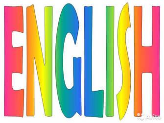 Навчання англійської мови