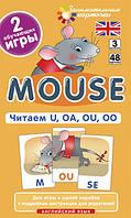 Занимательные карточки. Английский язык. Мышонок (Mouse). Читаем U, OA, OU, OO. Level 3. Набор карточек