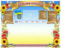 """Информационный стенд """"Классный уголок"""" 76х102 см пластик"""
