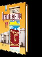 Правоведение, 11 класс. Гавриш С. Б., Сутковый В. Л., Т. М. Филипенко