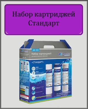 Набор картриджей к фильтрам АК-101 Стандарт