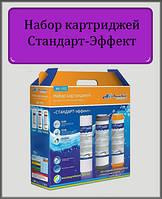 Набор картриджей к фильтрам АК-102 Стандарт-Эффект