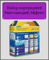 Набор картриджей к фильтрам АК-104 Умягчающий-Эффект