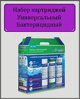 Набор картриджей к фильтрам АК-106 Универсальный-Бактерицидный