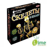 Настольная игра Скелеты в шкафу, Tactic