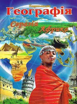 Географія. Євразія. Африка. Ілюстрована енциклопедія для дітей