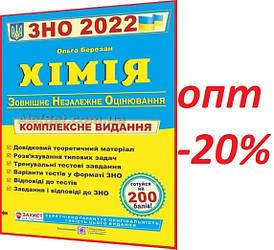 ЗНО 2022 / Хімія. Комплексне видання / Березан / ПІП