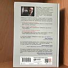 Книга От нуля к единице. Как создать стартап, который изменит будущее - Питер Тиль, Блейк Мастерс, фото 2