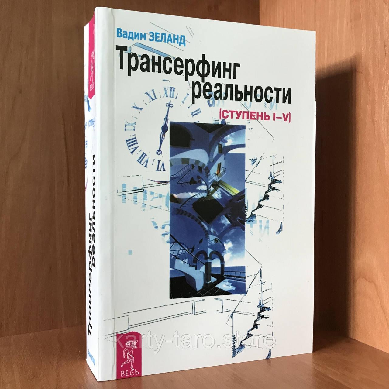 Книжка Трансерфинг реальності 1-5 щабель - Вадим Зеланд (м'яка обкладинка)