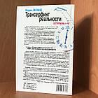 Книжка Трансерфинг реальності 1-5 щабель - Вадим Зеланд (м'яка обкладинка), фото 2