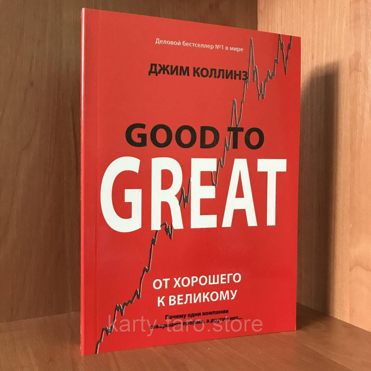 Книга Від хорошого до великого. Чому одні компанії здійснюють прорив, а інші ні...GOOD TO GRE - Джим Коллінз
