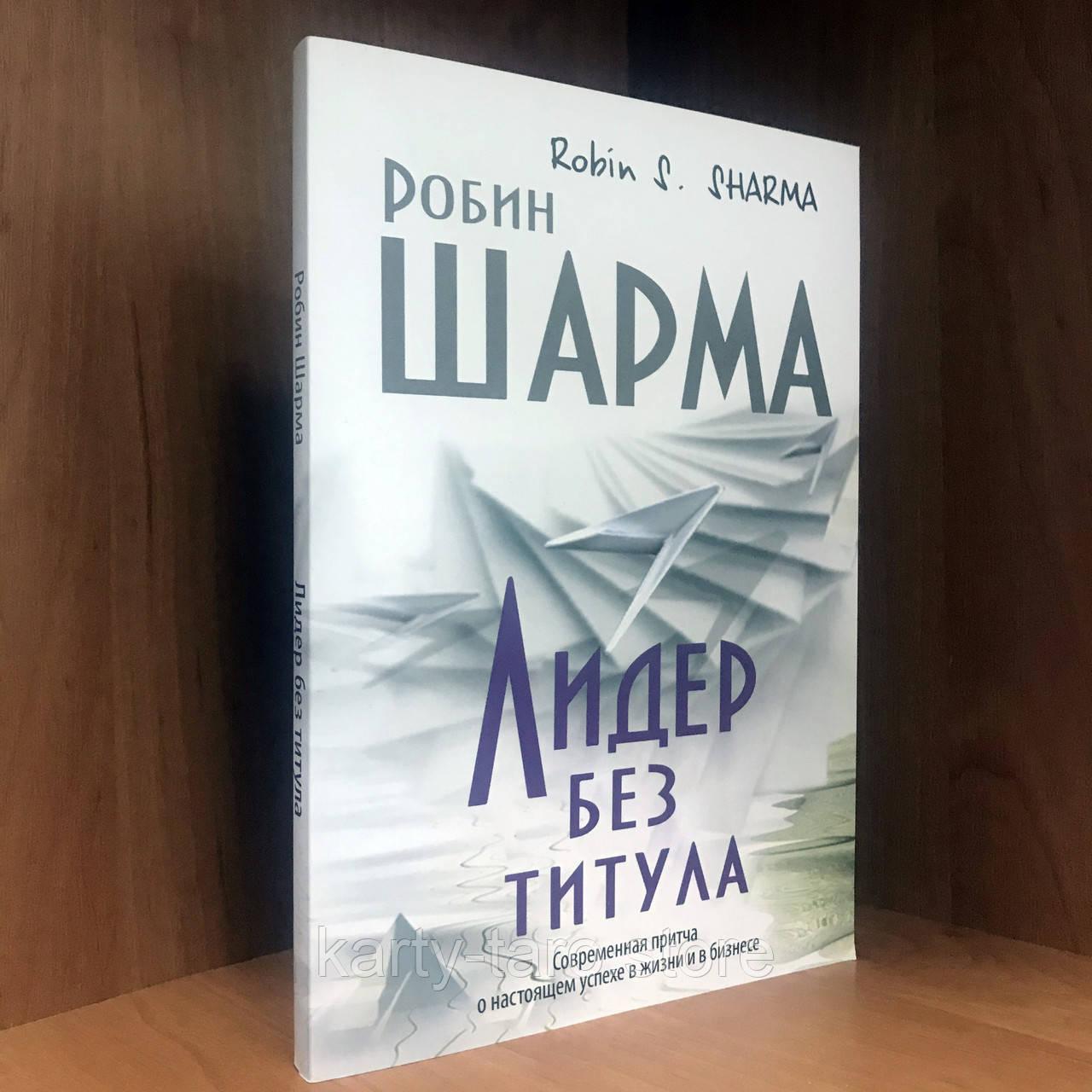 Книга Лідер без титулу - Робін Шарма